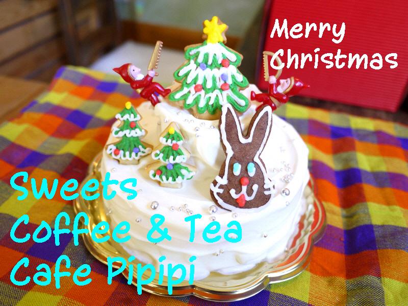 ピピピの2015クリスマスケーキ 【茅ヶ崎 Cafe Pipipi(カフェ ピピピ)】_b0153224_17362637.jpg