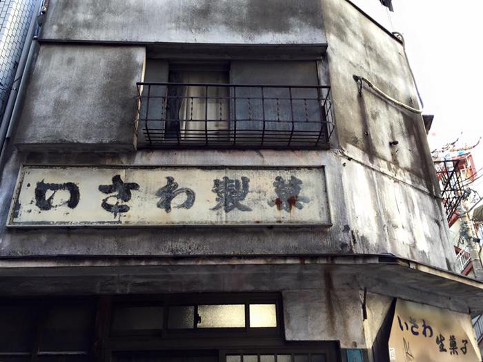 中野区中野 / iPhone 6_c0334533_18275528.jpg