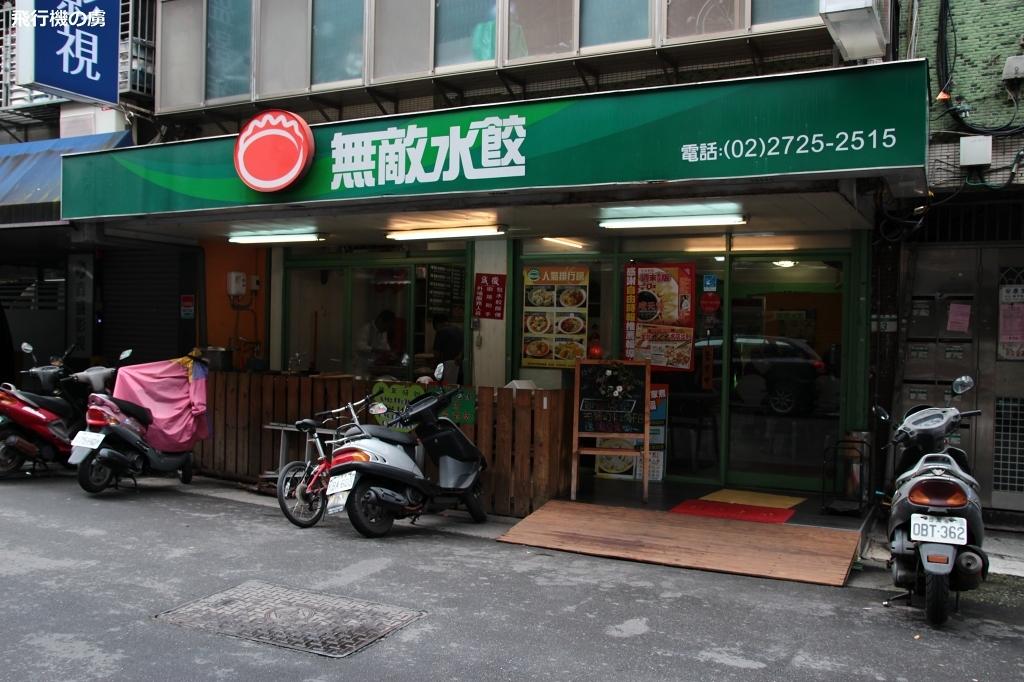 那覇空港から台湾に行ってきました Peach(MM)_b0313338_23195599.jpg