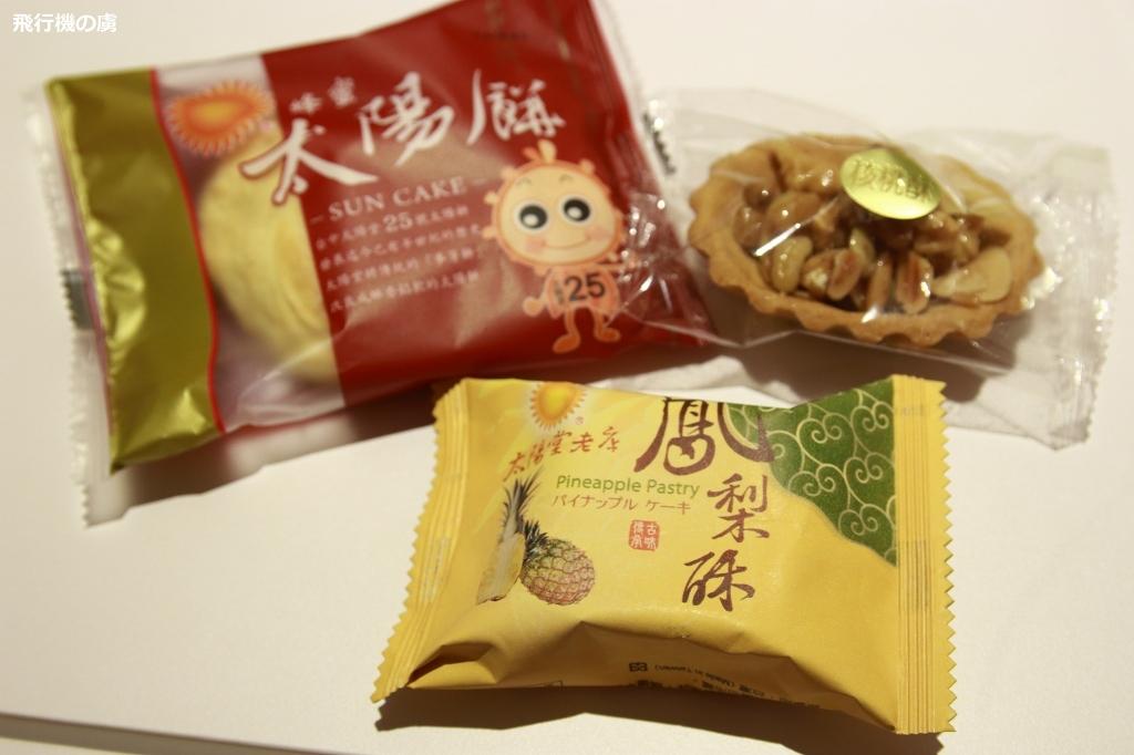 那覇空港から台湾に行ってきました Peach(MM)_b0313338_23253452.jpg
