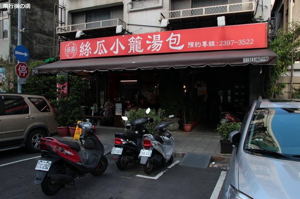 那覇空港から台湾に行ってきました Peach(MM)_b0313338_23262421.jpg