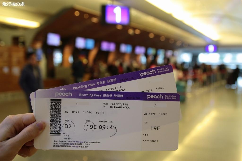 那覇空港から台湾に行ってきました Peach(MM)_b0313338_23270154.jpg
