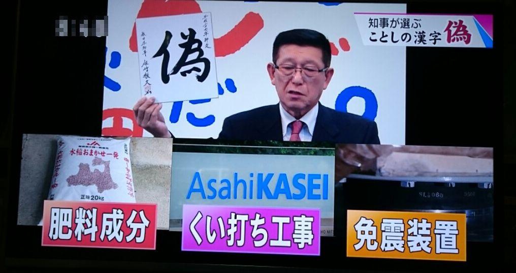 今年の漢字_f0081443_2115406.jpg
