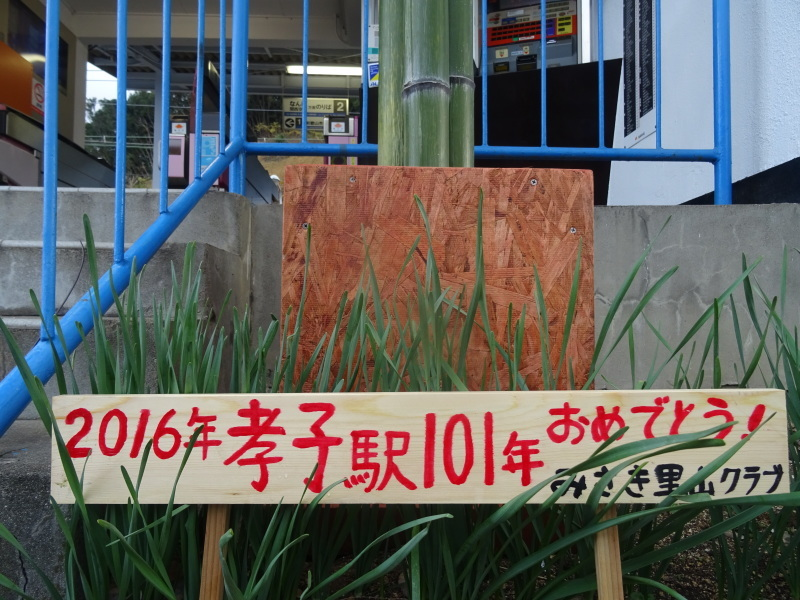孝子駅に「みさき里山クラブ」が門松を寄贈しました _c0108460_20483732.jpg