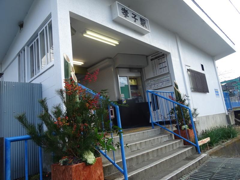 孝子駅に「みさき里山クラブ」が門松を寄贈しました _c0108460_20551125.jpg