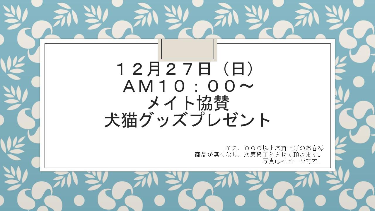 151225 イベント告知_e0181866_923096.jpg
