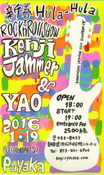 1/19(火)Kenji Jammer&YAO LIVE決定!_a0252768_19323815.jpg
