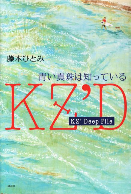 『KZ\'Deep File 青い真珠は知っている』_c0154575_1982583.jpg
