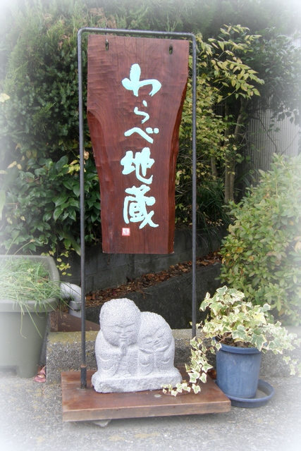 わらべ地蔵_c0057390_23225228.jpg