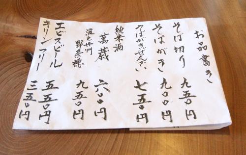 篠山郊外の一会庵での麦_e0054299_11480728.jpg