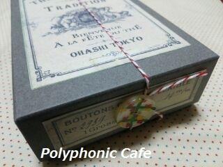 素敵な箱のお茶屋さん_d0351801_22341947.jpg