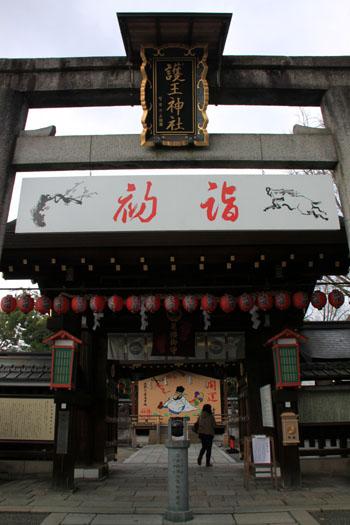 正月準備 護王神社_e0048413_17141335.jpg