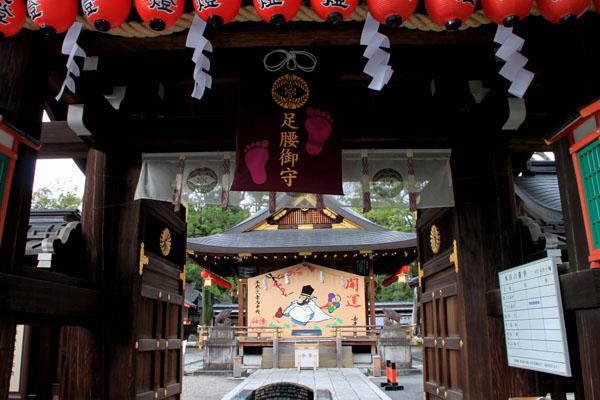 正月準備 護王神社_e0048413_17142513.jpg