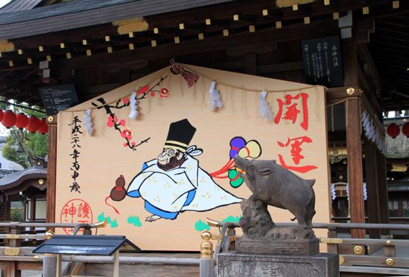 正月準備 護王神社_e0048413_17143956.jpg