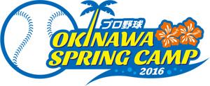 プロ野球沖縄スプリングキャンプへGO。_b0044115_8261689.jpg