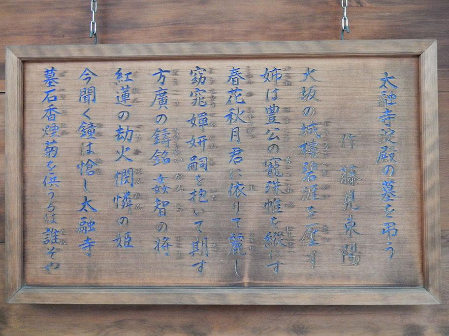 大坂の陣400年記念ゆかりの地めぐり その39 ~淀殿の墓(太融寺)~_e0158128_182302.jpg