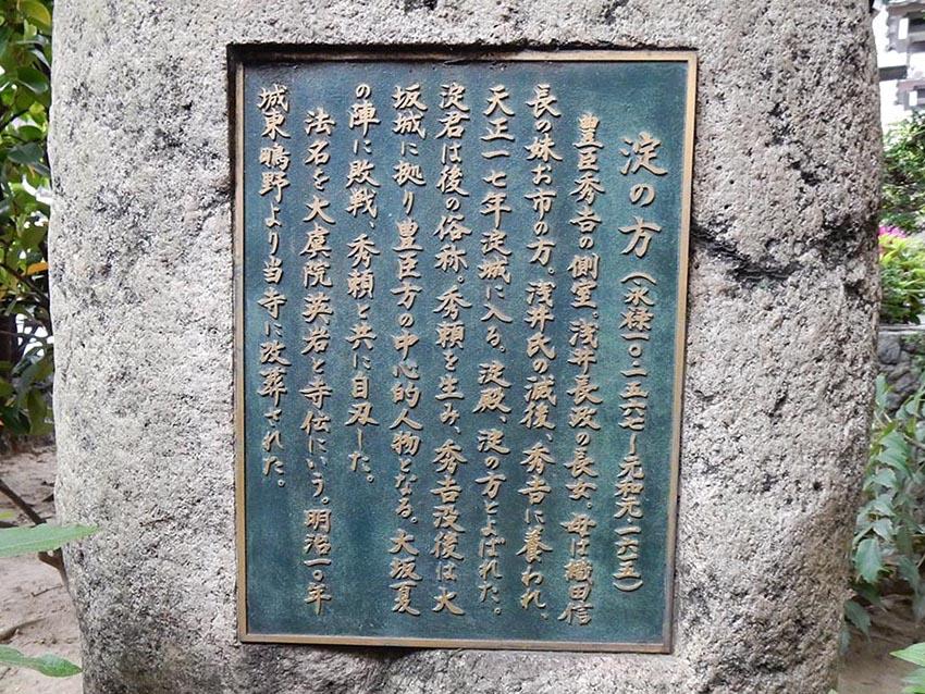 大坂の陣400年記念ゆかりの地めぐり その39 ~淀殿の墓(太融寺)~_e0158128_182425.jpg
