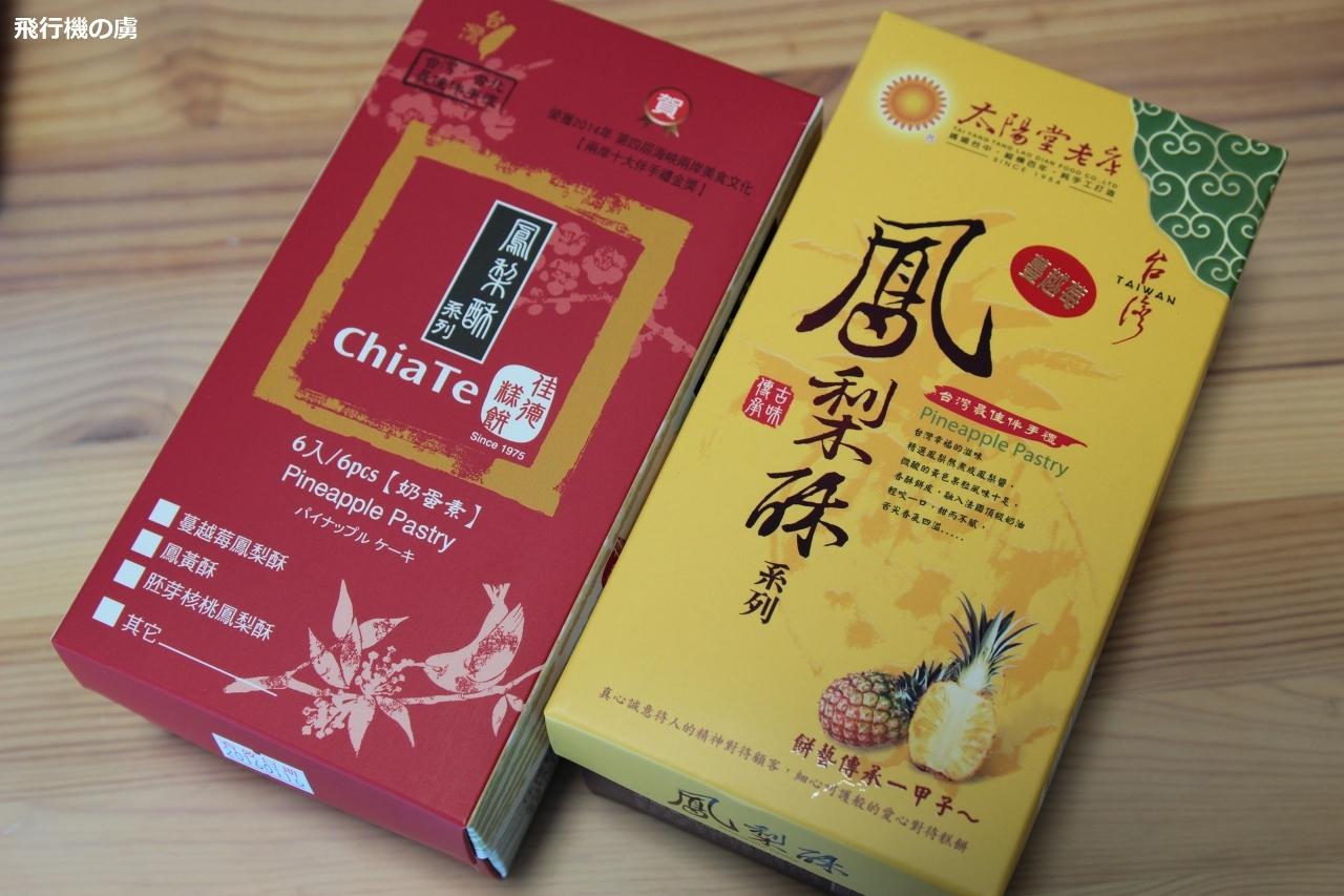 那覇空港から台湾に行ってきました Peach(MM)_b0313338_21475477.jpg