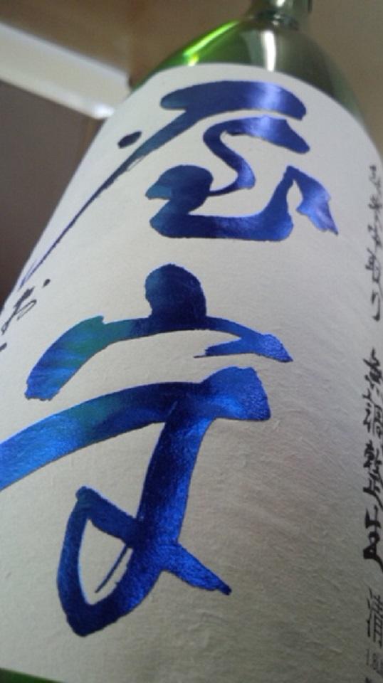 【日本酒】屋守 純米中取り 無調整生酒 八反錦 限定 新酒27BY_e0173738_1021595.jpg