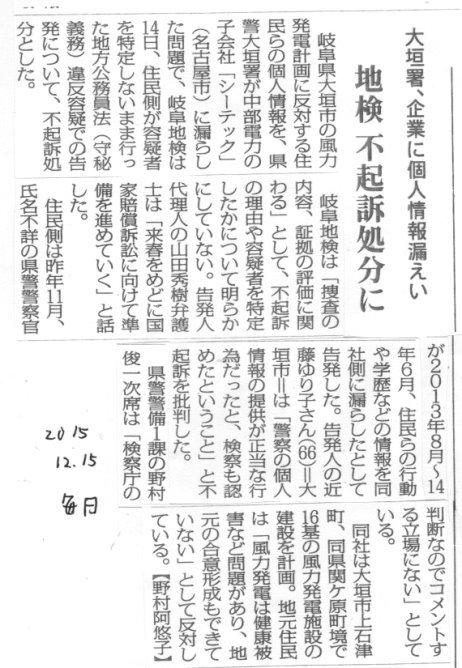 大垣警察署員、不起訴処分_f0197754_00511125.jpg