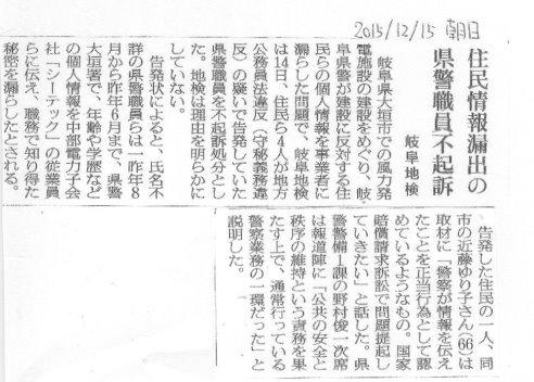 大垣警察署員、不起訴処分_f0197754_00511426.jpg