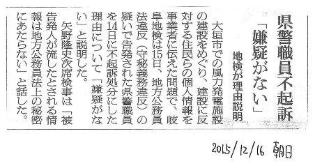 大垣警察署員、不起訴処分_f0197754_00581976.jpg