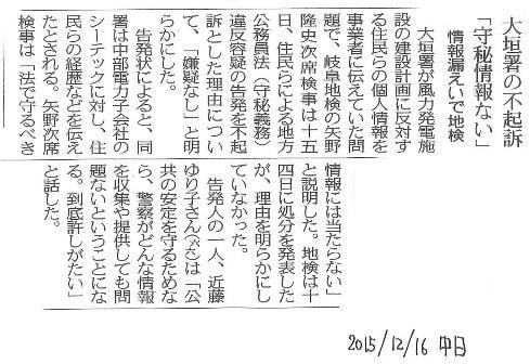 大垣警察署員、不起訴処分_f0197754_00582336.jpg