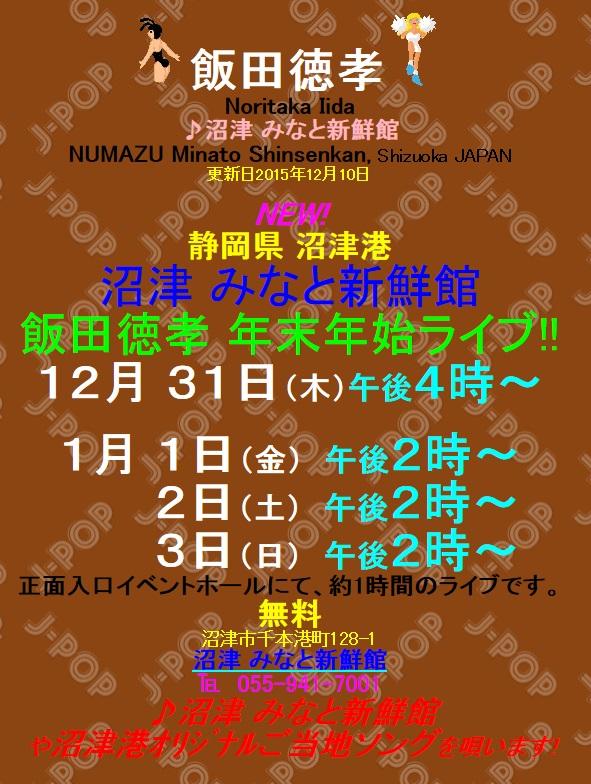 飯田徳孝氏年末年始ライブに行こうと思っていた_d0061678_19273483.jpg