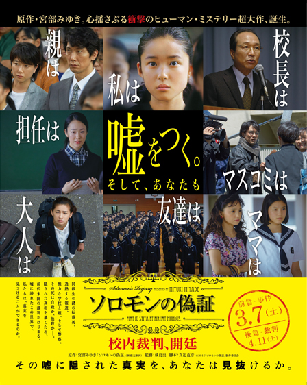 ソロモンの偽証 後篇・裁判 | 映画-Movie Walker