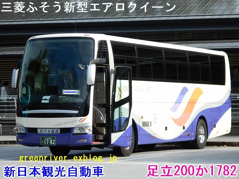 新日本観光自動車 1782_e0004218_20582583.jpg