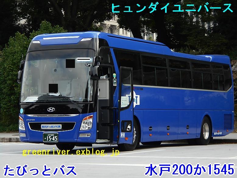 たびっとバス 1545_e0004218_21373168.jpg