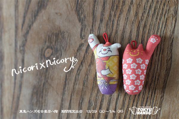 12/29(火)〜1/4(月)は東急ハンズ名古屋店に出店します!!_a0129631_13311916.jpg
