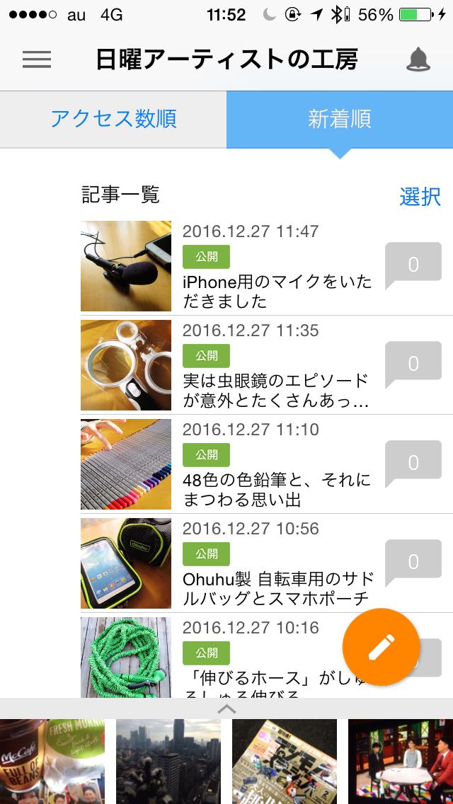 朝からマックでブログ更新_c0060143_11580342.jpg