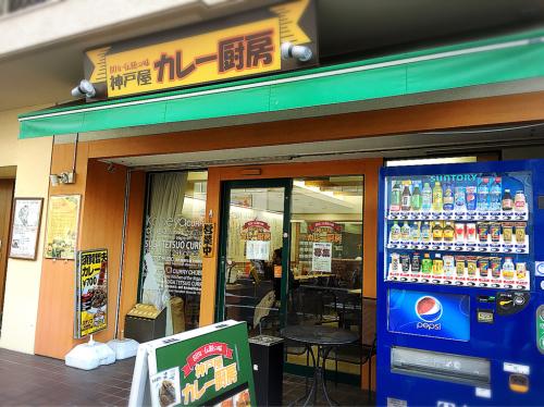 神戸屋カレー厨房  大須1号店_e0292546_14434181.jpg