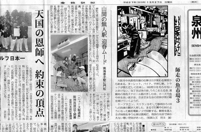 孝子駅の門松:産経新聞の記事に載った!!_c0108460_13370723.jpg