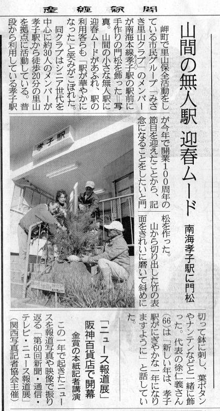 孝子駅の門松:産経新聞の記事に載った!!_c0108460_13403055.jpg
