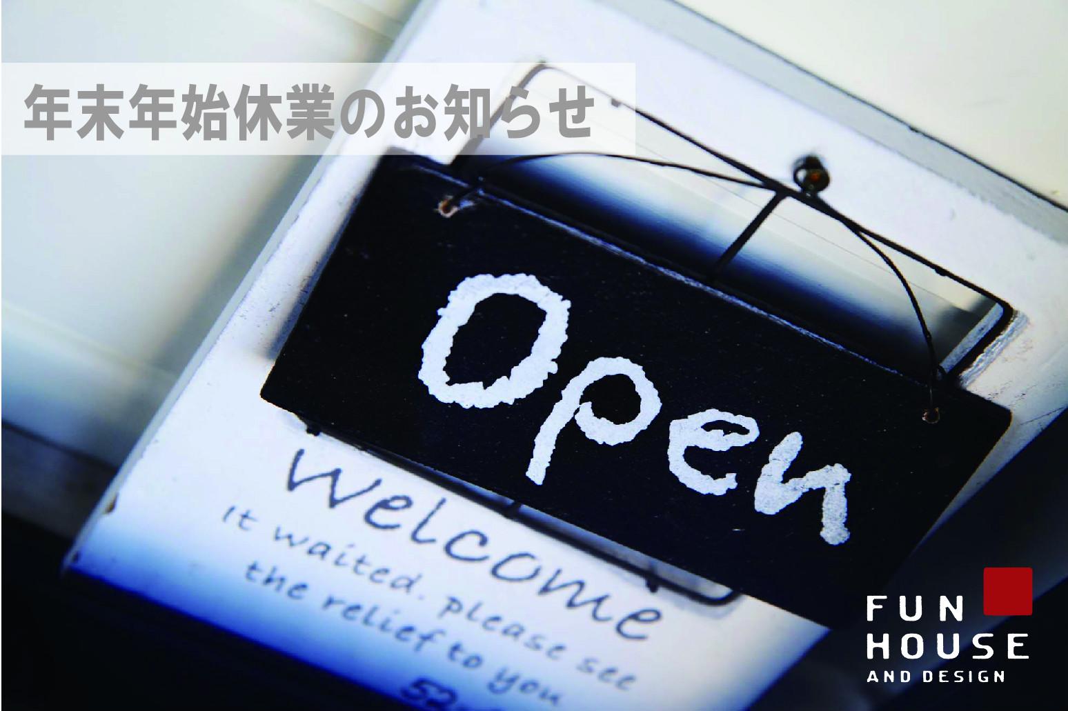 年末年始 休業のお知らせ☆_f0203164_1221794.jpg
