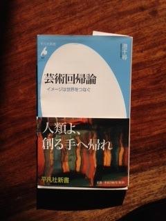 港千尋 『芸術回帰論』_d0023170_9393539.jpg