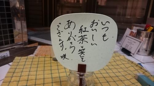 「カワイイお客様」_a0075684_1465810.jpg