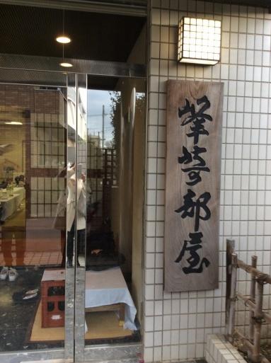 お相撲さんのお餅つき_b0210699_23211660.jpg