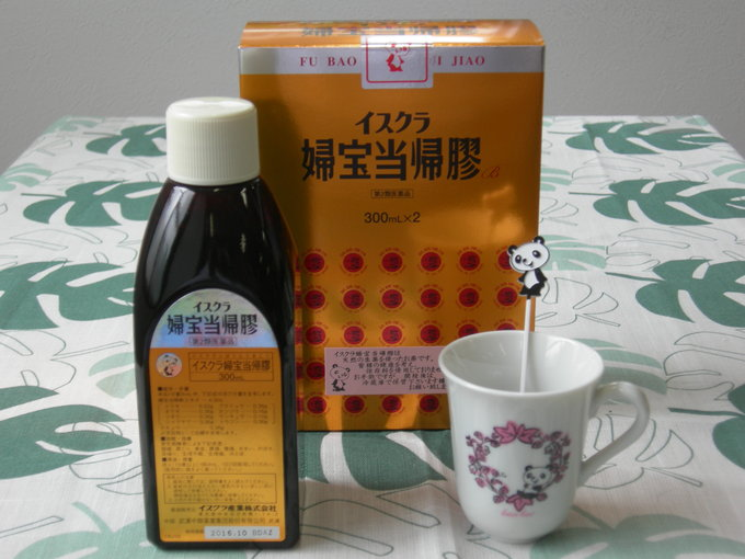 冷え症と生理痛に良く効く漢方薬_f0135114_17264077.jpg