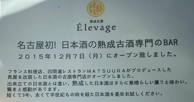 日本酒バーOPEN!_f0355622_17035125.jpg