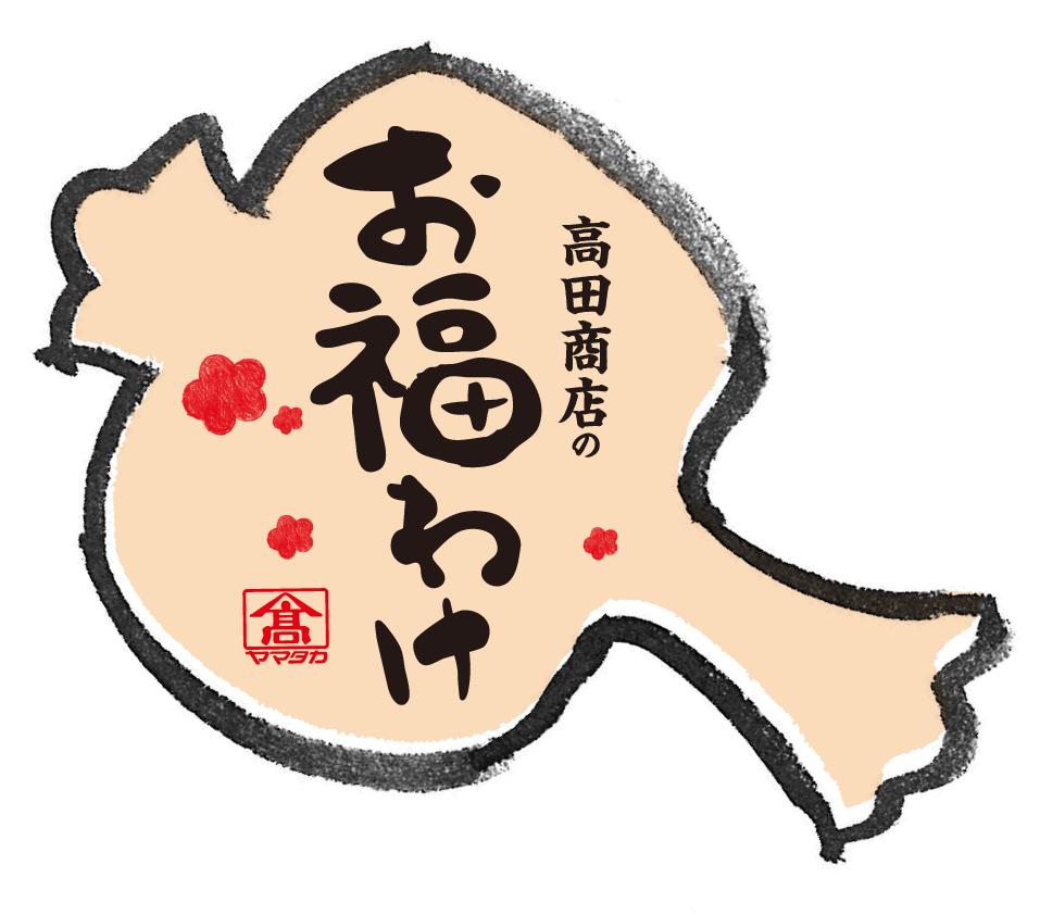 「どうぞよろしく」のお福わけ@高田商店_a0169924_1925325.png