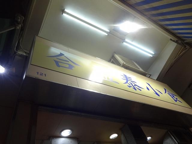 深水埗導賞員とプチグルメ _b0248150_06004733.jpg