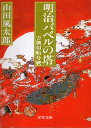 山田風太郎の明治小説(完結)~「明治バベルの塔 万朝報暗号戦」など~。_c0017651_5544479.jpg