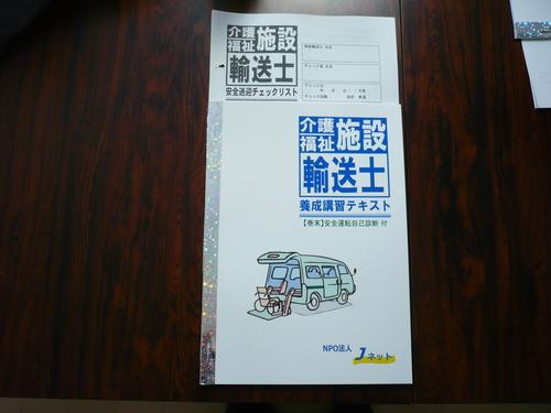 「介護/福祉施設輸送士」講習会の開催_f0204059_175582.jpg