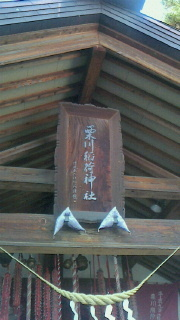 上山市・栗川稲荷神社へ1年のお礼参り_f0168392_10221662.jpg