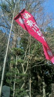 上山市・栗川稲荷神社へ1年のお礼参り_f0168392_10591814.jpg