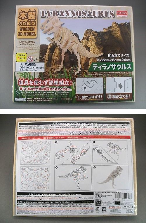 木製3D模型 ティラノサウルス(ダイソー/100円)_f0205396_1913578.jpg