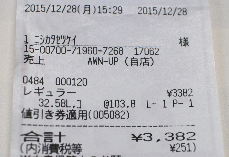 ガソリン103.8円 今日_e0054299_16113412.jpg